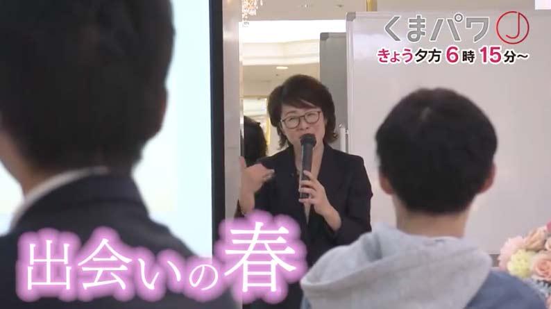 熊本オンライン婚活 荒木直美さん