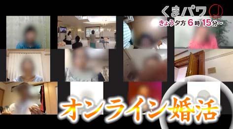 熊本オンライン婚活