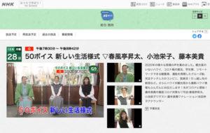 NHK50ボイス新しい生活様式-コロナ禍の婚活